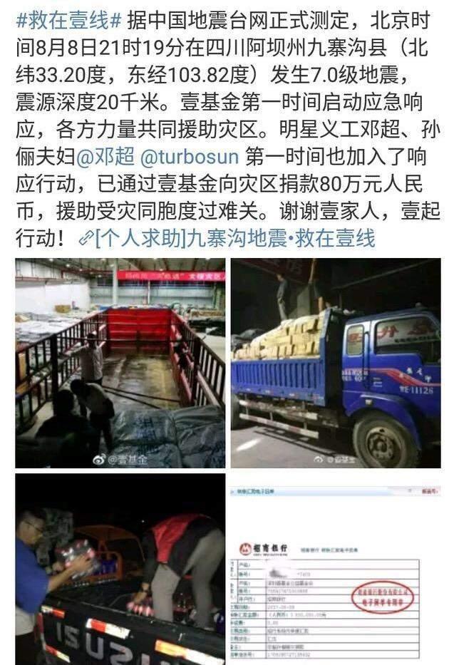 黄晓明捐50万, 邓超80万, 万达1000万, 刘强东让网