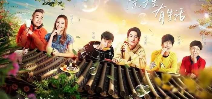 mg电子网站:《三个院子》陈赫林更新合体搞笑多