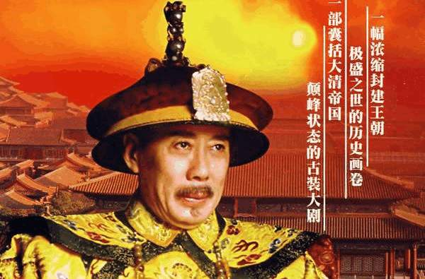 《乾隆王朝》