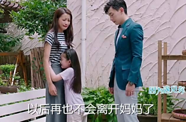《因为遇见你》:张雨欣太毒,陆思琛为什么不把乐童愉愉藏起来?