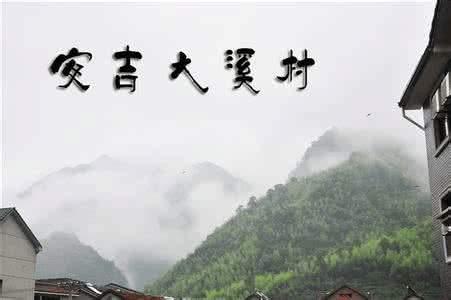 美丽乡村之浙江大溪村