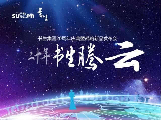 书生云用20年撰写中国IT腾云之路