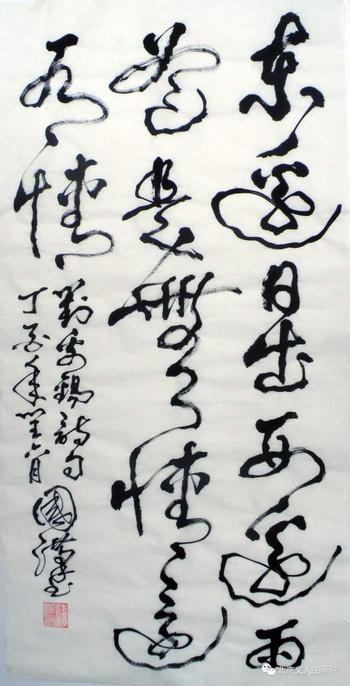 树读竹笛谱-怎么读懂汪国汉的书法:他认为中国书法的线条原本是象形的,只是后