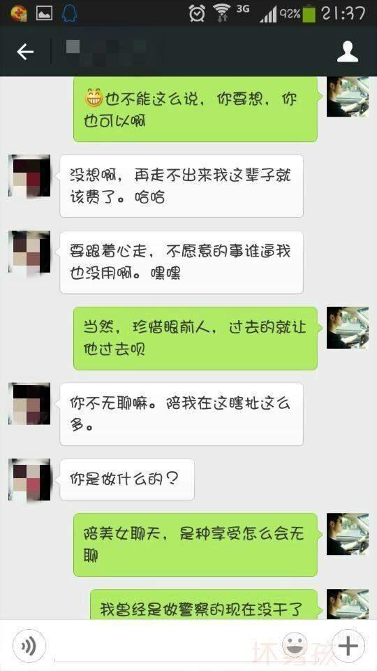 聊天记录 微信追女生套路技巧, 不懂得学