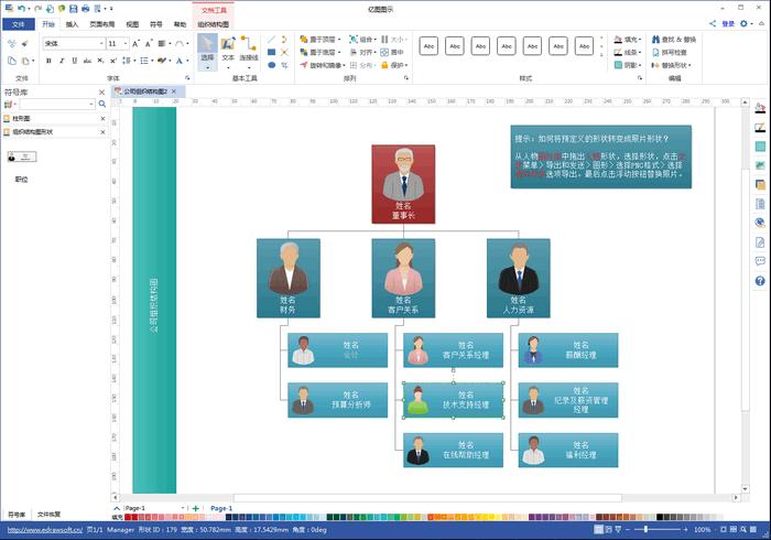 ?众所周知,绘制组织结构图的方法有很多种,想必大家曾经都有尝试通过PPT,Word等软件来进行绘制。这个绘制过程有多痛苦,多耗时,大家也都深有体会吧。更专业一点儿的同学可能会推荐Office套件中的Visio,毕竟在方便快捷,专业程度上远远赶超PPT,word等一系列软件。然事实是您需要单独购买Visio, 价钱还有点儿小贵。此外,很可惜地是,Visio 目前只支持Windows系统。如果您用的电脑是Mac系统或Linux系统,那您又得为寻找Visio 组织结构图替代工具痛苦一番了。 在此,容我为您推荐一