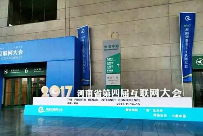 腾佑科技助力的2017年河南第四届互联网大会于今日盛大开幕