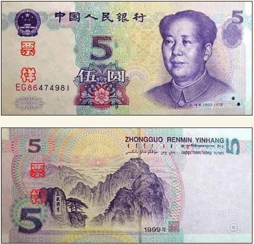 碰到这种五元人民币, 请一定留好了, 不要花掉!