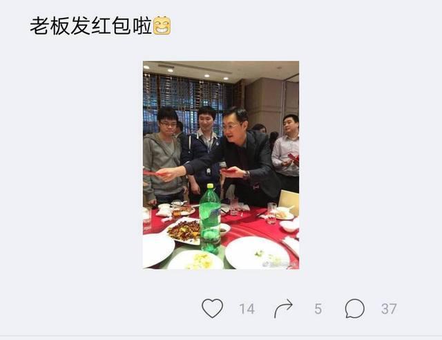 腾讯马化腾亲自给员工发红包, 现场照片被员工抓拍流出图片