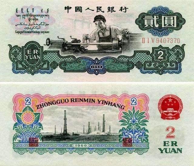 最有收藏价值的人民币, 最后一张售价4万元以上
