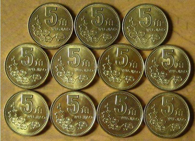 梅花5角硬币值钱吗? 哪一年的价格更高?