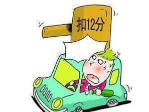 新规:汽车扣分详解