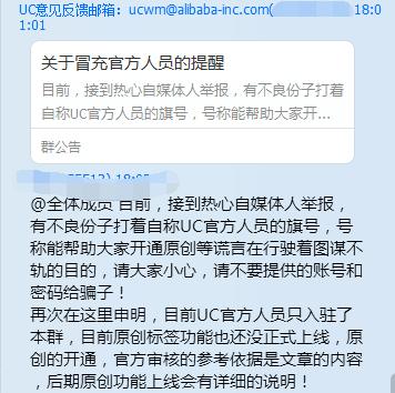 骗子利用UC订阅号猖獗诈骗自媒体人 一天内诈骗金额高达数万