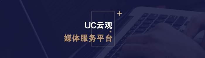 UC订阅号正式升级UC云观-媒体服务平台 践行赋能媒体计划