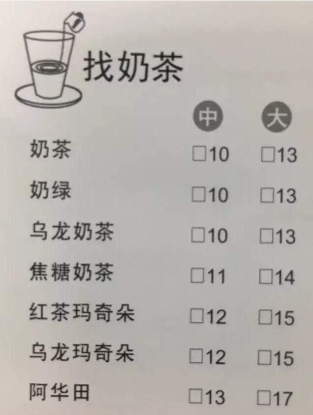 """""""一点点奶茶""""终极隐藏菜单大曝光 天天排队的你知道吗"""