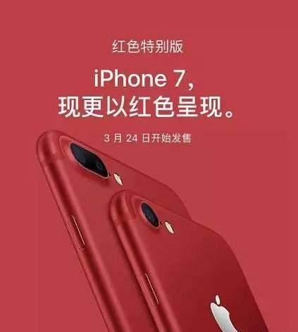 天津ui设计培训,苹果红色海报的启发