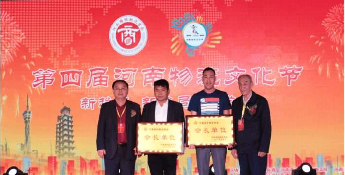 河南省第四届物流文化节开幕