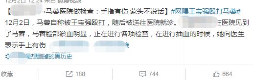"""马蓉2人上演""""一出好戏"""", 这瓜有点多, 当初王宝强应该带她拍戏"""