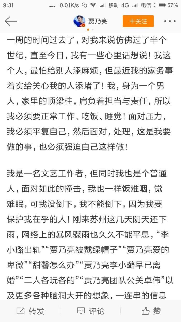 李小璐和贾乃亮的聊天记录曝光, 一个跪舔一个敷衍