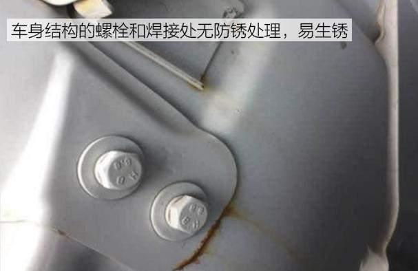 > 正文   五,内部结构防锈处理不佳 在仔细观察宝骏510的车身内部结构
