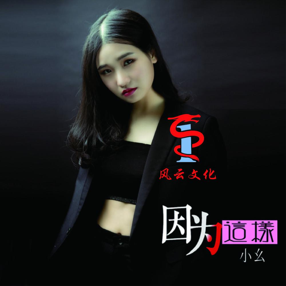 华语女歌手小幺首发最新EP《因为这样》伤感情歌