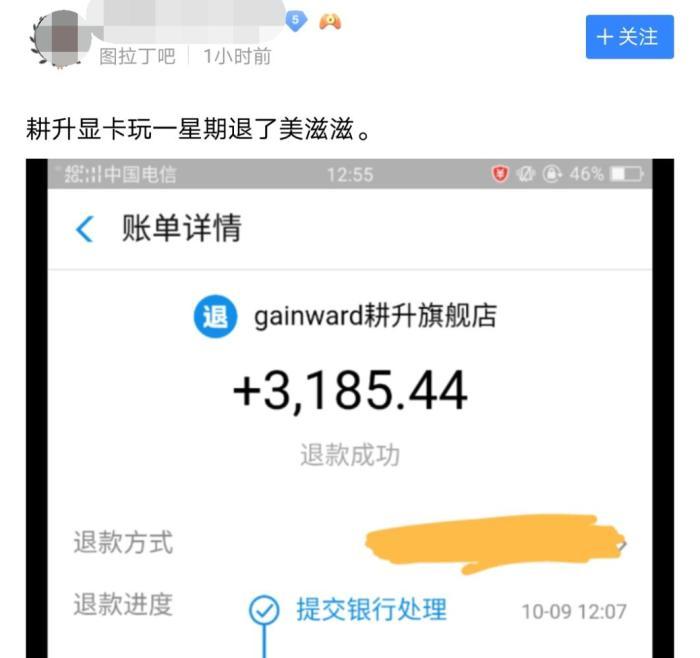 网友购隐卡玩7天退货, 并透露表现: 免费玩7天实爽