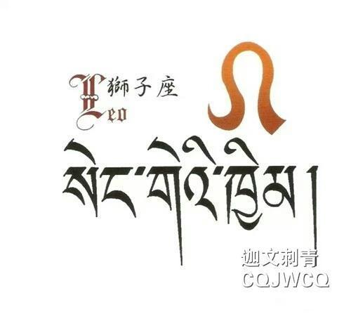十二星座纹身十二星座藏文哥特字体图片