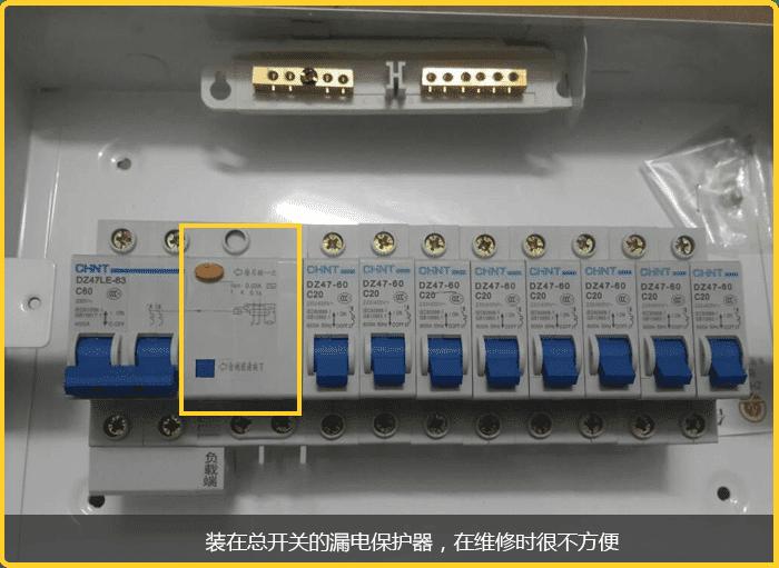 本篇讲讲电路回路的设计问题,主要包含:认识配电箱,回路数计算和单一回路的用电量算法,看完此文后,基本能自己设计电路回路,不再担心电路莫名跳闸,也不担心因回路设计不合理而带来安全隐患。(注:文字较多,但浅显易懂,可收藏或转发,需要时再看)  1.认识配电箱 很多人家里装修时配电箱中没有漏电断路器,并且不自知,这会给日后的生活造成极大的安全隐患。为了更安全,我们先从认识空气开关、漏电断路器、配电箱来慢慢学习。 (1)空气开关-帮你摆脱危险 空气开关,也叫微型断路器、微断、小型断路器等,英文简称为MC