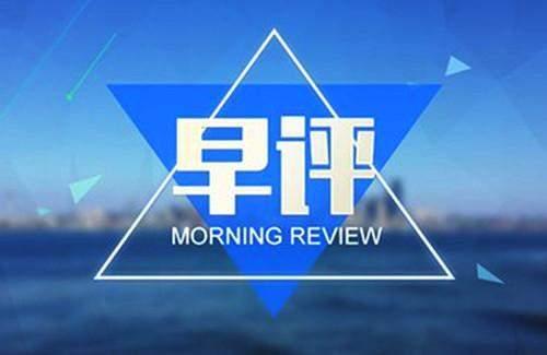财经资讯_张国沈:4.23股市财经早餐资讯!