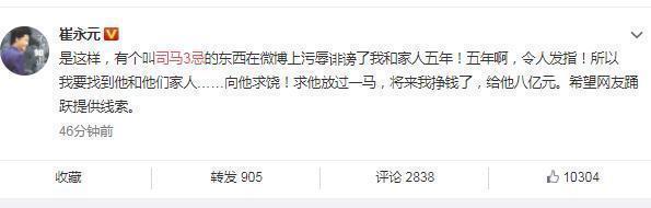 崔永元又点名了一个人, 不是罚款8.34亿那么简单, 我开始