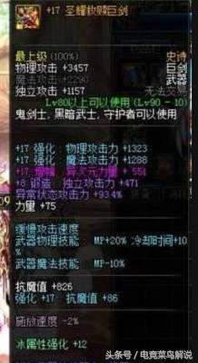DNF: 唯一一位能够在武器方面超越大旭红眼的玩家, 现卖号35万!
