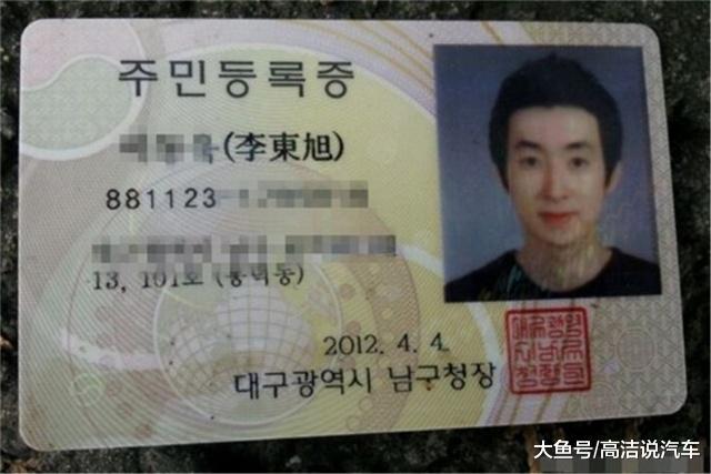 """为何韩国人的身份证上,会写着中文名字?历史专家说出""""实情"""""""