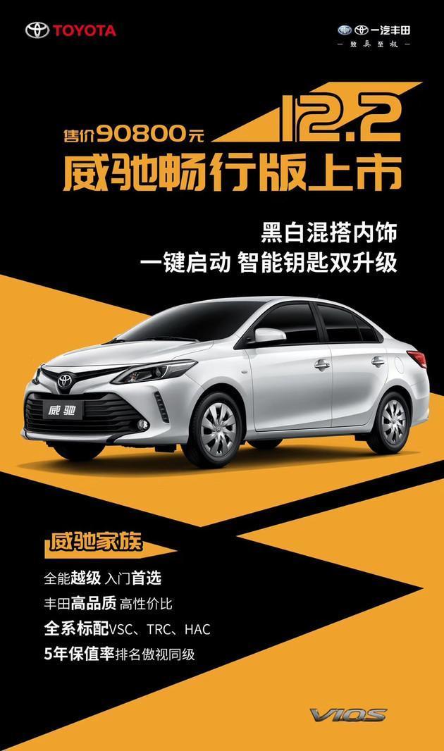 配置升级 一汽丰田威驰家族推出两款新车型