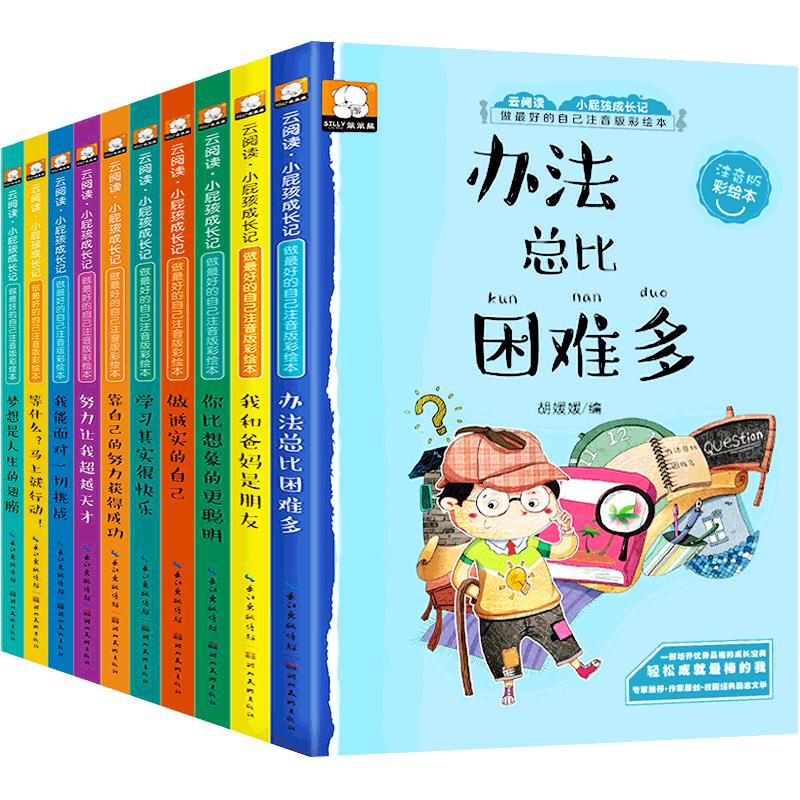 若条件允许,建议抽出时间陪孩子看懂这10本书,提高情商与沟通技巧