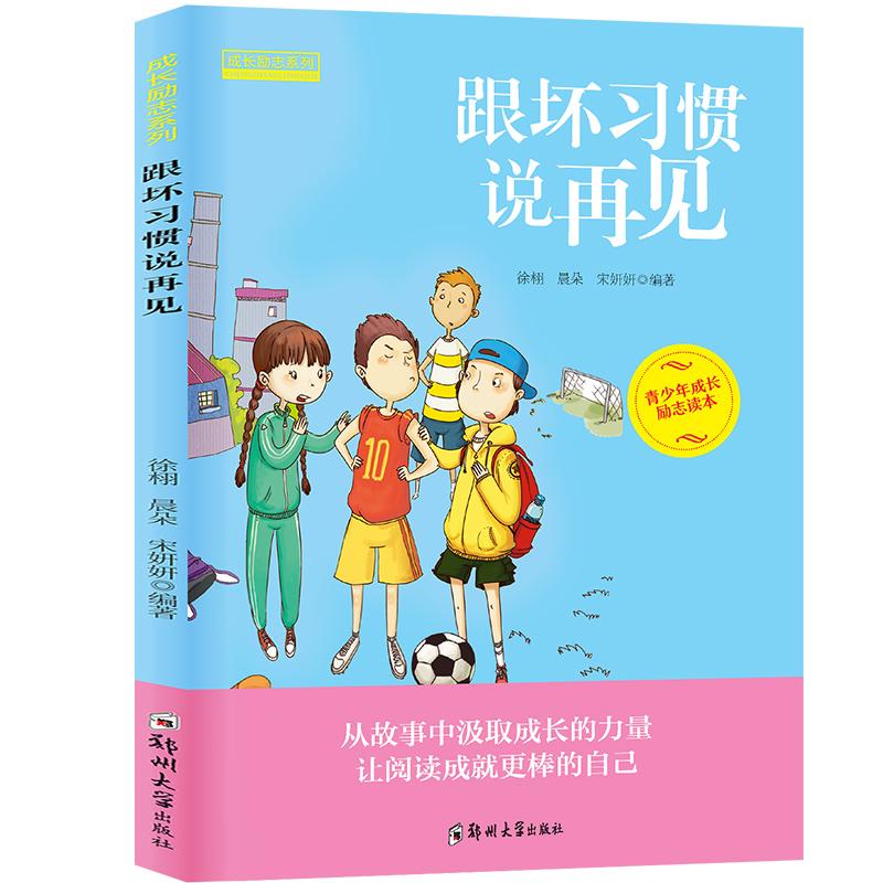 建议家长:趁着现在假期,陪着孩子读懂这10本书,培养情商与正确价值观