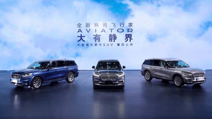 领时代 驭风云——林肯品牌携全系六款车型亮相广州车展