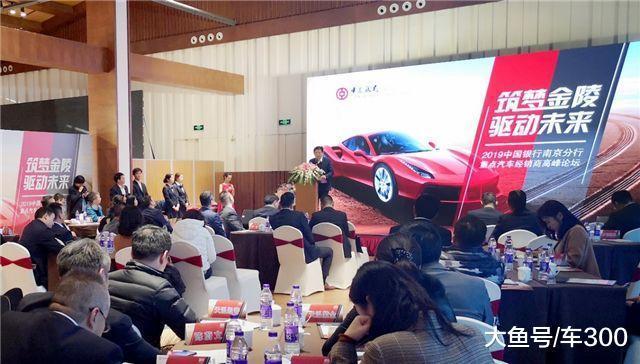 车300 CEO许伟出席中国银行南京分行重点汽车经销商高峰论坛