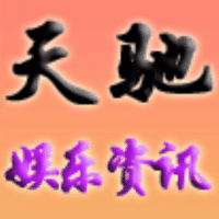 娱乐资讯_天驰娱乐资讯