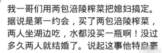 "yy苏三老公娶你的时候,墨义网游公会都用过什么招式?""两包榨菜就被娶走了"