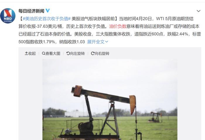 油价负数?加油开始倒贴钱?中石油:丢掉油价很快回升的幻想