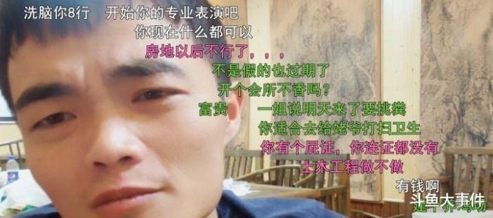 能美征二爆出猛料:泰州张爱华直播间每个月都欠债,直言:雅鲁藏布江滑坡