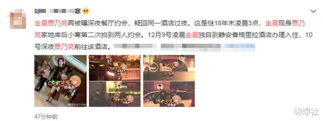 金晨贾乃亮被曝同宿酒店,双方均发声否认,女方曾深夜现身男方家停车场