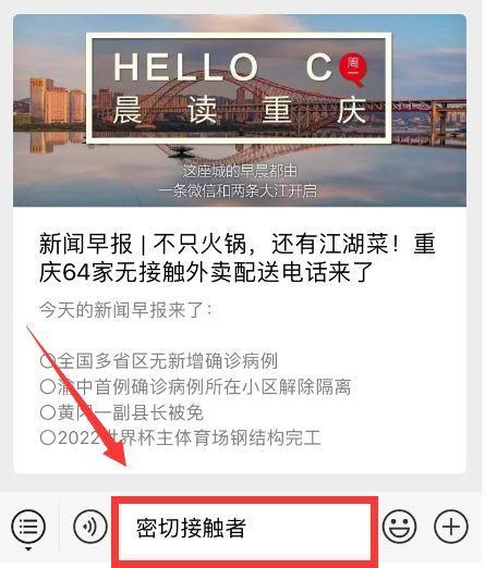 @重庆外出务工人员,健康申报证明这样办