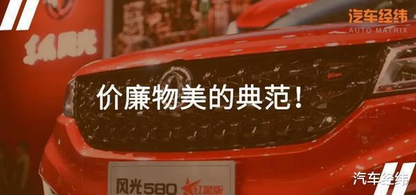 東風風光580報價,東風風光s560