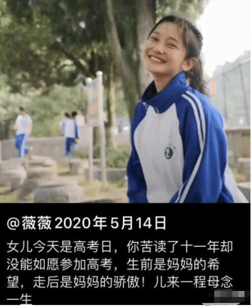 少女陈薇薇高考前去世 并捐赠了自己的遗体