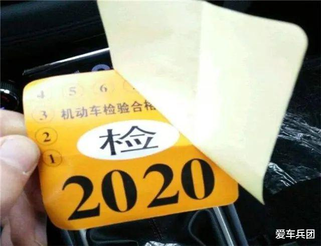 2021审车年检标,2021年做什么生意好