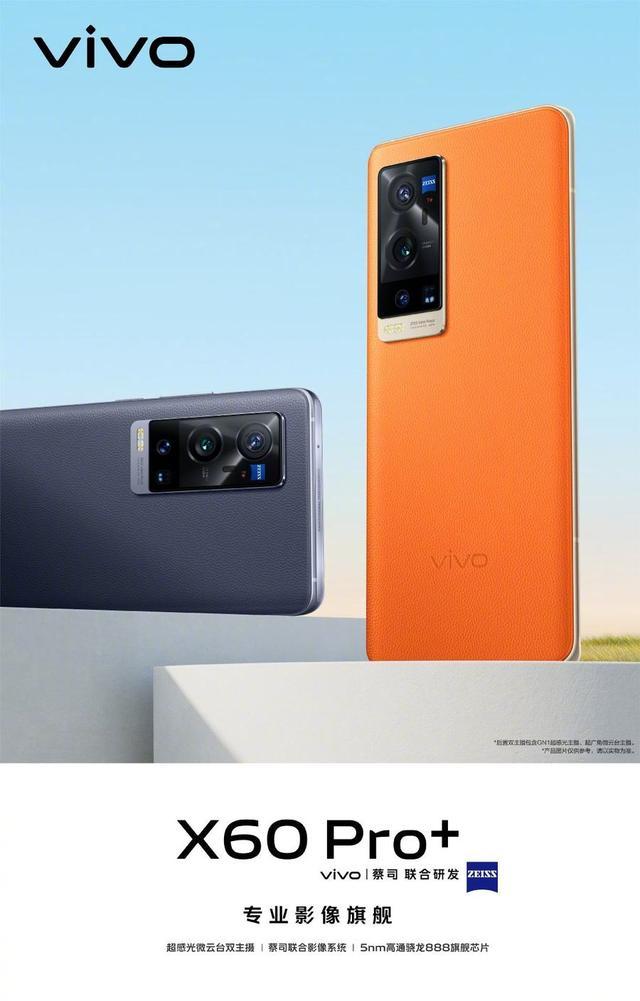 vivo X60 Pro+相机参数曝光 大底主摄+微云台