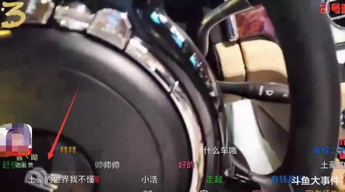王昱珩老婆:峰峰三号直播间总榜神豪座驾曝光,陈小纭多少岁
