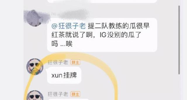 IG继续死保ning王?新打野Xun被天价挂牌:曾是韩服第一