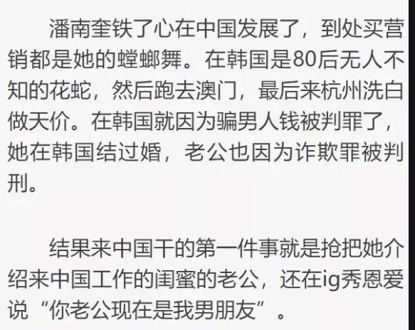 潘南奎为什么叫花蛇 潘南奎事件坑富豪男友600万整容4年