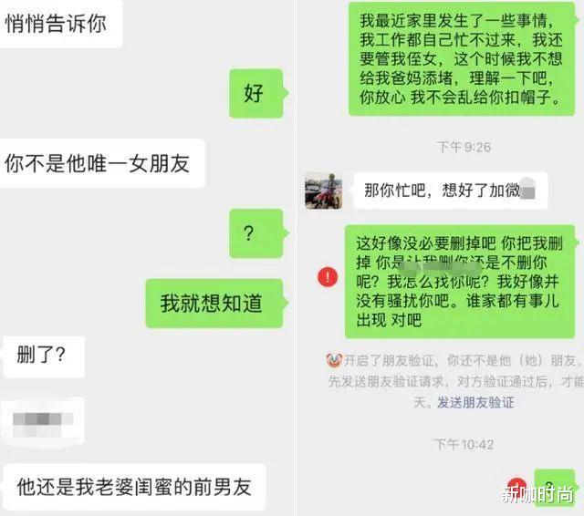 网曝某男星致粉丝怀孕,还将女方拉黑,曾参加《极限挑战》